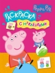 Свинка Пеппа. Раскраска с наклейками (розовая)
